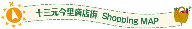 十三元今里商店街 shopping MAP